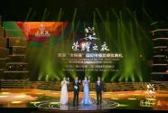 """五粮液携手""""金熊猫""""国际传播奖,""""有酒有故事""""让中国文化走更远"""