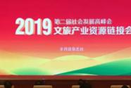 第二届社会发展高峰会•2019文旅产业资源链接会在京圆满召开