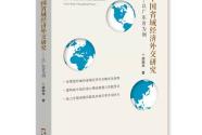 中国首部省域经济外交研究专著出版发行