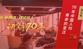 第9集:70年中國人均壽命的變遷