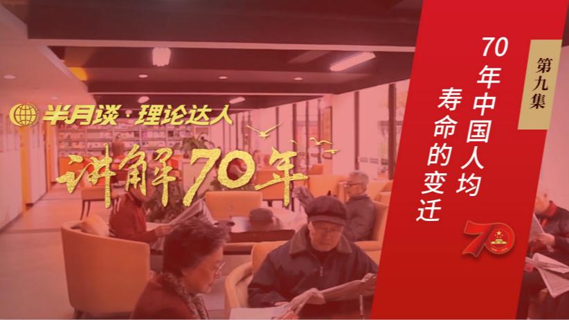 第9集:70年中国人均寿命的变迁