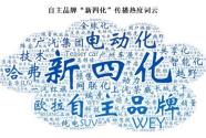 """大數據看廣州車展:自主品牌呈現""""新四化""""趨勢"""