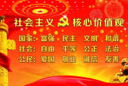 新中国峥嵘岁月|培育和践行社会主义核心价值观