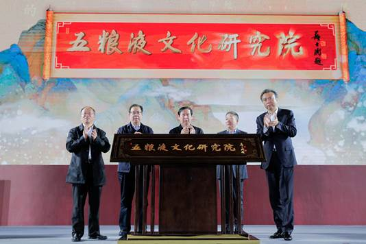 五粮液文化研究院成立 文化赋能开启酒业发展新局