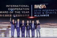 2019国际名酒联盟高层峰会在宜宾举行