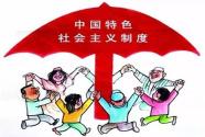中國特色社會主義制度好在哪里