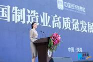 中经社在珠海发布《中国制造业高质量发展报告》
