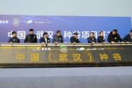 """碧桂园集团在武汉建""""中国种谷""""推进中国种业发展"""