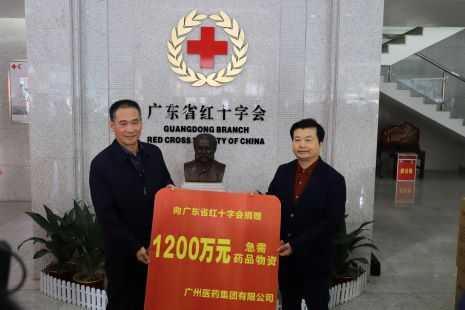 广药集团捐赠1200万元急需药品及物资驰援武汉等地 助力新型冠状病毒肺炎疫情防控工作