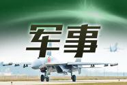 俄改進型圖-160M轟炸機首飛 或將于2021年入役