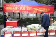 """重庆渝北:创新设立抗疫""""四不""""便民自助蔬菜店"""