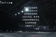 """中秋:華夏兒女的""""緣""""聚時刻"""