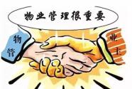 """北京拟出台物业管理条例 物业""""老大难""""治理需指南"""