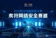 2020数字中国创新大赛虎符网络安全赛道开启报名