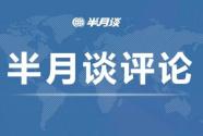 """严密防范境外疫情输入!中国抗疫面临""""二次过草地"""""""