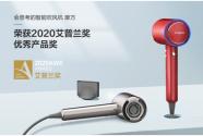 添可智能吹風機 摩萬MODA ONE榮獲2020艾普蘭優秀產品