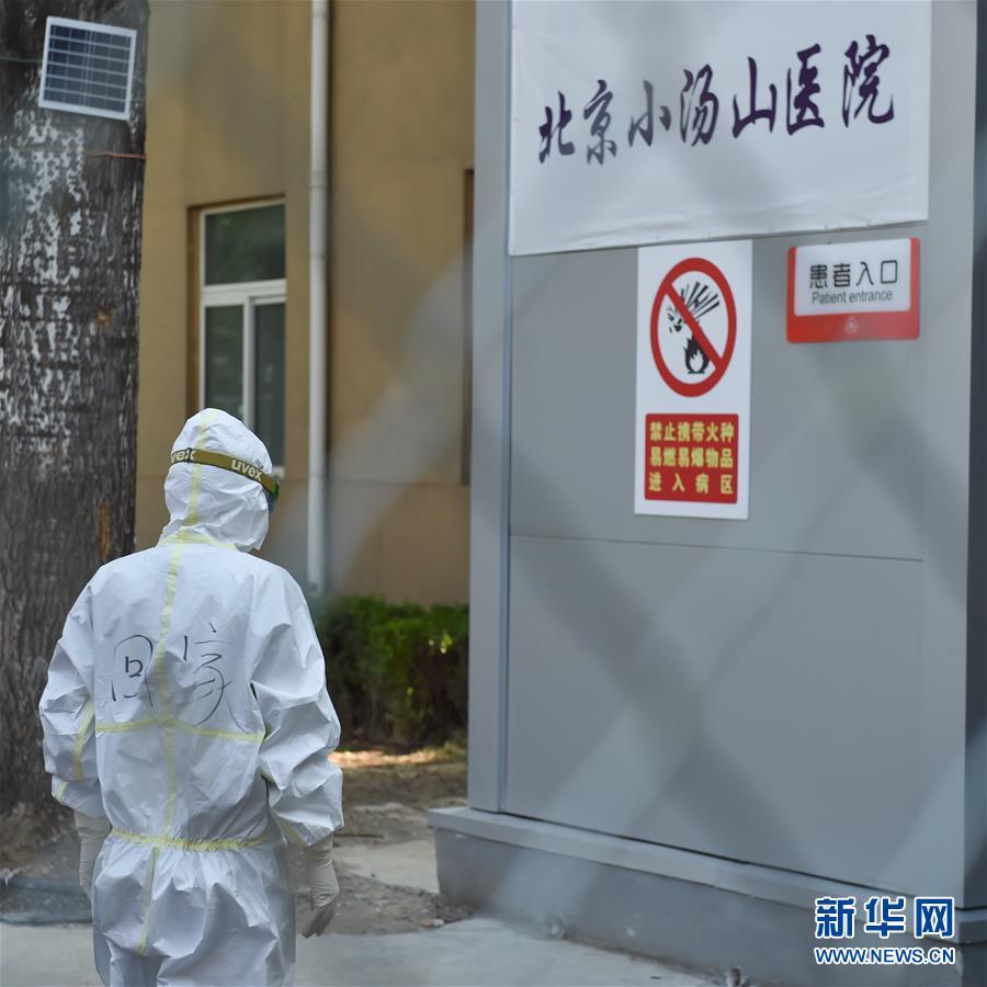 (聚焦疫情防控)(7)北京小汤山医院新冠肺炎患者清零
