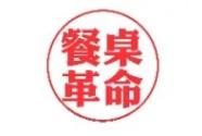 一分二公三自带!推广公筷公益新歌《文明箸》发布