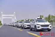 沧州:开放中国首个主城区自动驾驶测试路网