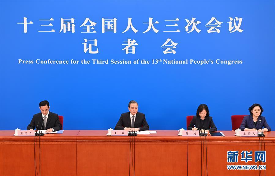 (两会)(1)国务委员兼外交部长王毅就中国外交政策和对外关系回答中外记者提问