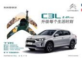 8.49万元起,东风雪铁龙C3L携4重好礼正式上市