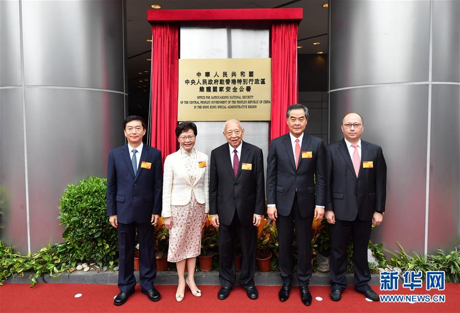 (港澳台)(5)中央人民政府驻香港特别行政区维护国家安全公署在香港揭牌