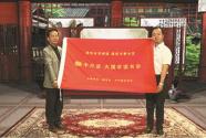"""""""半月谈•大国学读书会""""线上启动仪式在京举办"""