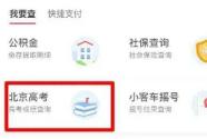 北京高考成绩7月25日可查 这儿有查询入口!