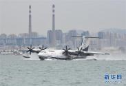 """国产水陆两栖大飞机""""鲲龙""""AG600海上首飞三大看点"""