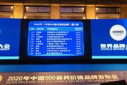蝉联中国500最具价值品牌,日日顺夯实物联网场景生态品牌话语权