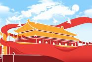 直挂云帆济沧海——中国特色社会主义制度如何行稳致远?