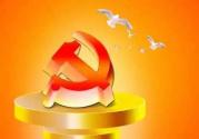 深入理解共产党人的崇高追求和使命担当