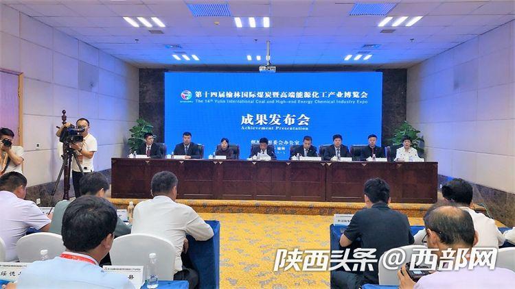 """第十四届榆林煤博会签约超373亿元 """"卖煤""""超3770万吨"""