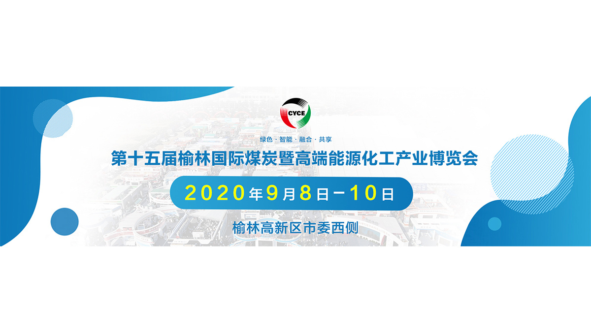 第十五屆榆林國際煤炭暨高端能源化工產業博覽會
