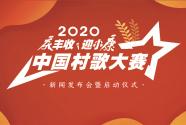 """2020年""""庆丰收·迎小康""""中国村歌大赛开启"""