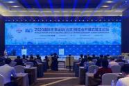 2020國際冬季運動(北京)博覽會正式開幕 讓世界看到長白山的冰雪之美
