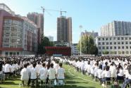四川省电子商务(粮食经济)学校 举行2020年秋季开学典礼暨庆祝第36个教师节表彰大会