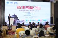 第四屆中國醫學人文大會百年名院論壇在京召開