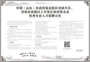 中国(山东)自由贸易试验区济南片区、济南市省级以上开发区和市管企业优秀专业人才招聘公告