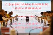 ?韩江流域片六市齐聚广东潮州,共创全国示范河湖