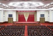 中國共產黨第十九屆五中全會公報