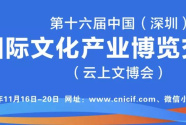看文博会的数字化元年:云端育新机 精彩开新局