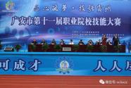 广安市第十一届职业院校技能大赛在邻水职中举行