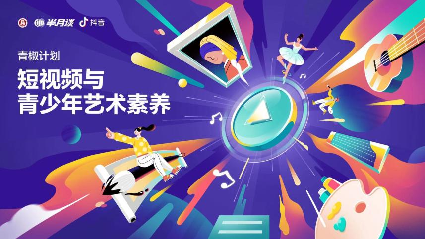 短视频与青少年艺术素养论坛在京举行