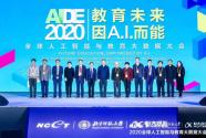 2020全球人工智能与教育大数据大会在京隆重举行