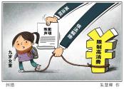 """快评漫谈丨9岁孤女成""""老赖"""",司法错在何处?"""