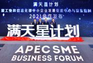 工信部中小中心联合京东发布面向全国中小企业服务行动满天星计划