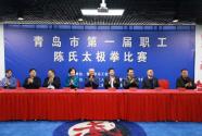 青島舉辦首屆職工陳氏太極拳比賽