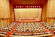 山東省婦聯十三屆五次執委會在濟南召開