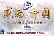 感動中國2020年度人物名單出爐,張定宇等當選